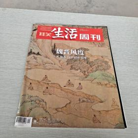 三联生活周刊 2020 34