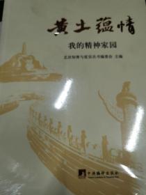 黄土蕴情:我的精神家园(北京知青与延安丛书)