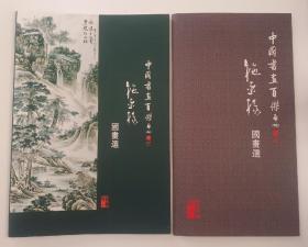中国画坛百杰:施乃扬国画选(两本合售)