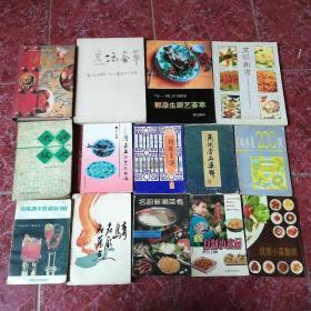 中国饮食文化老菜谱…… 烹饪菜谱类书籍14本合售