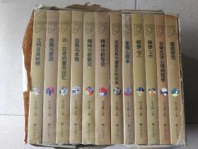 【包邮】弗洛伊德文集 全12册