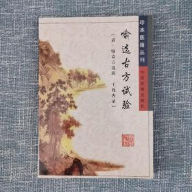 喻选古方试验/珍本医籍丛刊