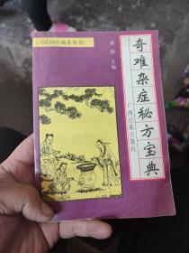 《民间珍藏本丛书》奇难杂症秘方宝典