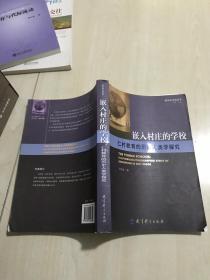 嵌入村庄的学校:仁村教育的历史人类学探究(小16开)