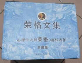 【包邮】荣格文集(全9卷)
