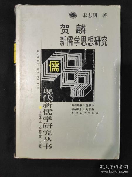 贺麟新儒学思想研究 精装