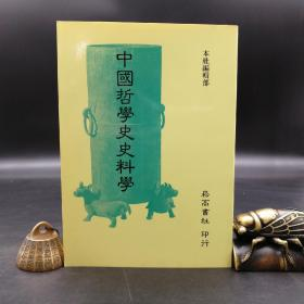 绝版特惠·台湾明文书局版  编辑部编《中國哲學史史料學》