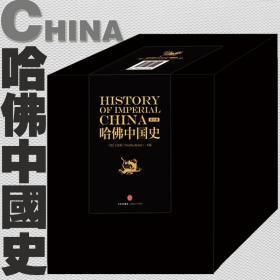 哈佛中国史(全套6册)哈佛大学出版社经典之作 中信出版社