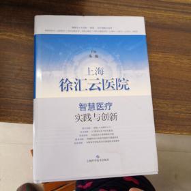 上海徐汇云医院:智慧医疗实践与创新(朱福 签赠)