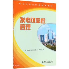发电可靠性管理(电力可靠性管理培训教材)