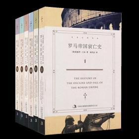 罗马帝国衰亡史 全套1-6册  爱德华·吉本 著  欧洲史