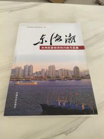 东海潮 : 台州民营经济的兴起与发展