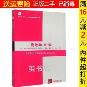 财政学-第10版第十版 罗森 清华大学出版社 9787302395034