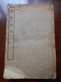 民国四部备要【乐府诗集,第七册】影印本,32开本