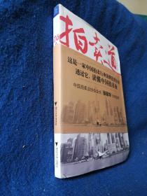 蓝狮子财经丛书:拍卖道