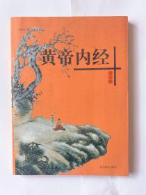 黄帝内经(图文版)