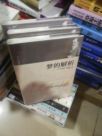 梦的解析/世界人文经典译丛