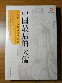 中国最后的大儒:王阳明、张载与关中三李