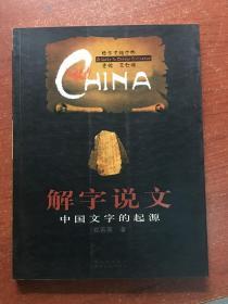 解字说文:中国文字的起源