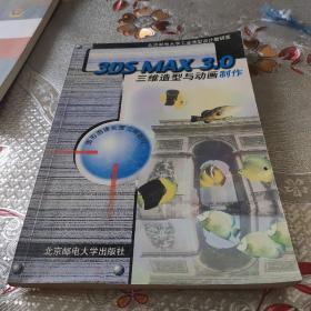 3DS  MAX  3.0  三维造型与动画制作