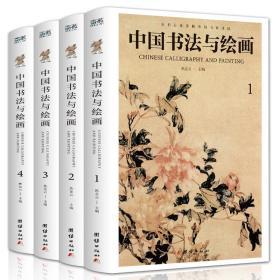 中国书法与绘画 (全四册)彩图详解中国古代书法起源绘画基础入门理论书籍
