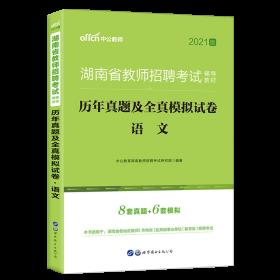 中公2021湖南教师招聘考试中小学语文历年真题及全真模拟试卷