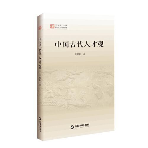中国古代人才观