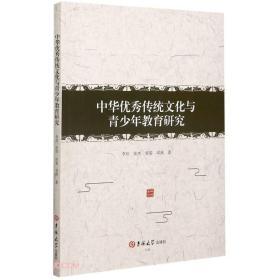 中华优秀传统文化与青少年教育研究