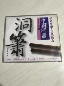 CD 光盘 中国洞箫十大名曲 洞箫