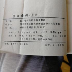 济公全传(上下)