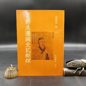绝版特惠·台湾明文书局版   张维岳 编《司馬遷與史記新探》