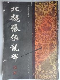 中学生习字帖之二北魏张猛龙碑