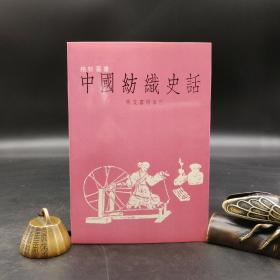 绝版特惠·台湾明文书局版 《中國紡織史話》(锁线胶订)