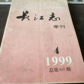 长江志季刊1999.4