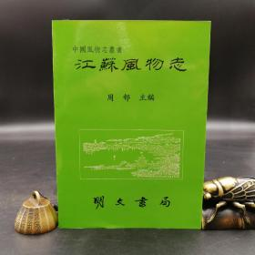 绝版特惠·台湾明文书局版  周邨主编《江蘇風物志》(锁线胶订)