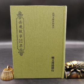 绝版特惠·台湾明文书局版  编辑部 编《岳飛故事戲曲說唱集》(精裝)