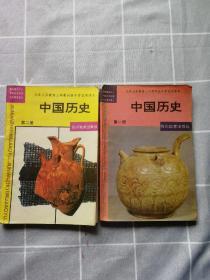 90年代老教材今年义务教育三年制初级中学试用课本 中国历史第一.二册