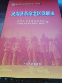 灵寿县革命老区发展史