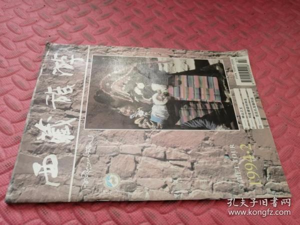西藏旅游1994年2【品相如图】