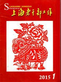 上海老干部工作.2015年第1、11期.2册合售