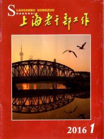 上海老干部工作.2016年第1、2、3、4、5、6、7、8、9、10期.10册合售