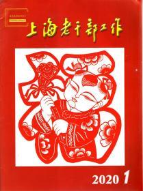 上海老干部工作.2020年第1、5、6期.3册合售