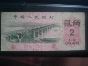 第三套人民币1962两角钱币纸币红二平板 流通币