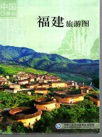 福建旅游图