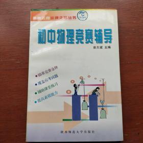 金牌之路丛书:初中物理竞赛辅导(瞄准竞赛金牌,覆盖应考试题,辅助课堂练习,提高素质能力)