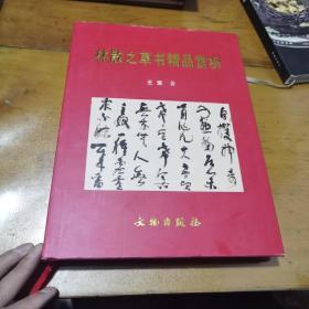 林散之草书精品赏析(精装)