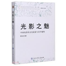 光影之魅(中国电影的文化流变与美学建构)/北京大学艺术学文丛