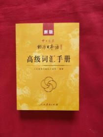 新版中日交流标准日本语高级词汇手册(64开)品如图