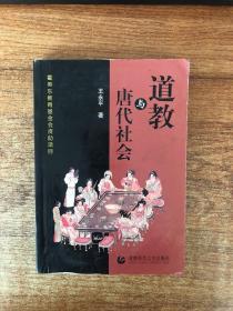 道教与唐代社会