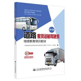 道路客货运输驾驶员继续教育培训教材(第4版)